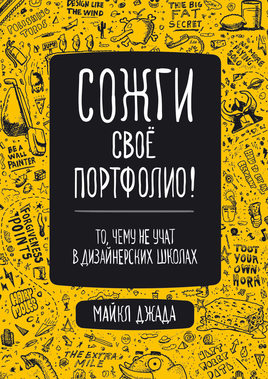 ebook Мифы экономики: Заблуждения и стереотипы, которые распространяют СМИ и