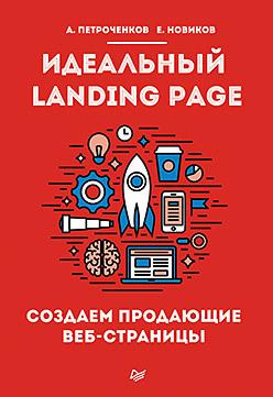 Идеальный Landing Page. Создаем продающие веб-страницы от ЛитРес