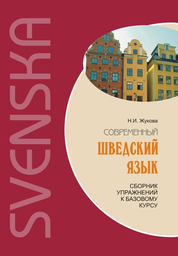 Н. И. Жукова Современный шведский язык: сборник упражнений к базовому курсу (+MP3) шведский язык самоучитель