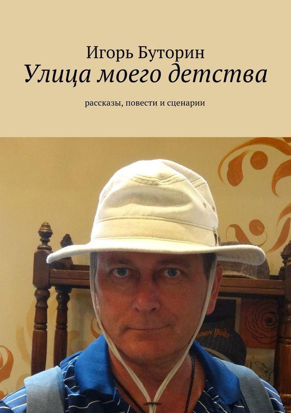 Игорь Буторин Улица моего детства (сборник) андрей буторин червоточина