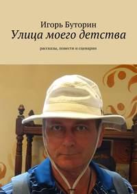 Буторин, Игорь  - Улица моего детства (сборник)