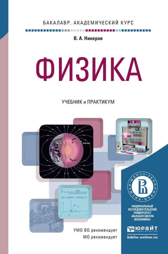 Виктор Алексеевич Никеров Физика. Учебник и практикум для академического бакалавриата