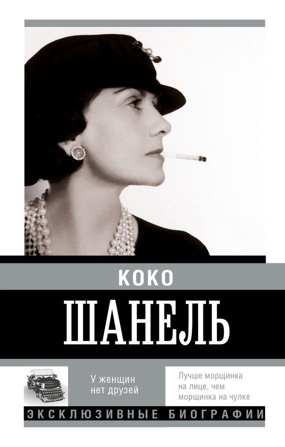 Обложка книги Коко Шанель. У женщин нет друзей, автор Отсутствует