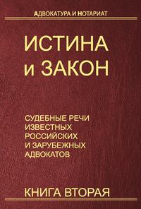 - Истина и закон. Судебные речи известных российских и зарубежных адвокатов. Книга 2