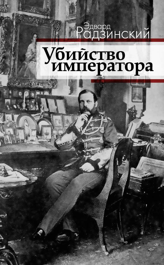 Эдвард Радзинский Убийство императора. Александр II и тайная Россия professional handheld metal detector ts80