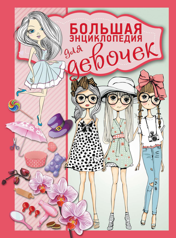 Книги энциклопедия для девочек скачать