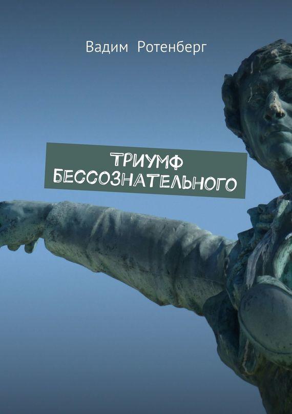 Вадим Ротенберг Триумф бессознательного баннеры б у в челябинске