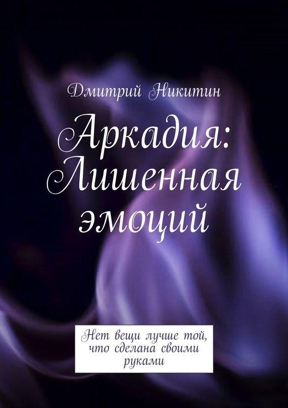 Дмитрий Никитин Аркадия. Лишенная эмоций бьерн а рин
