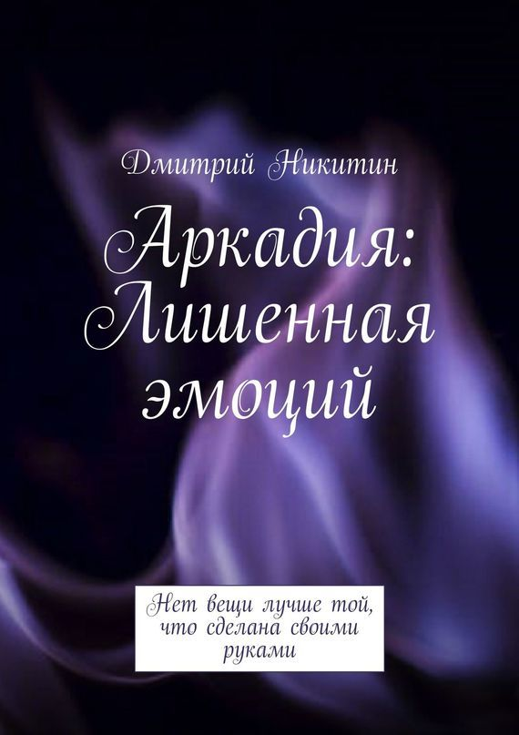 Дмитрий Никитин бесплатно