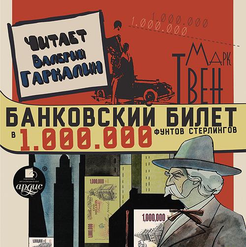 Марк Твен Банковский билет в один миллион фунтов стерлингов марк твен банковский билет в миллион фунтов