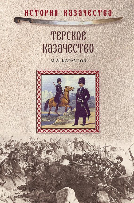 скачать книгу М. А. Караулов бесплатный файл