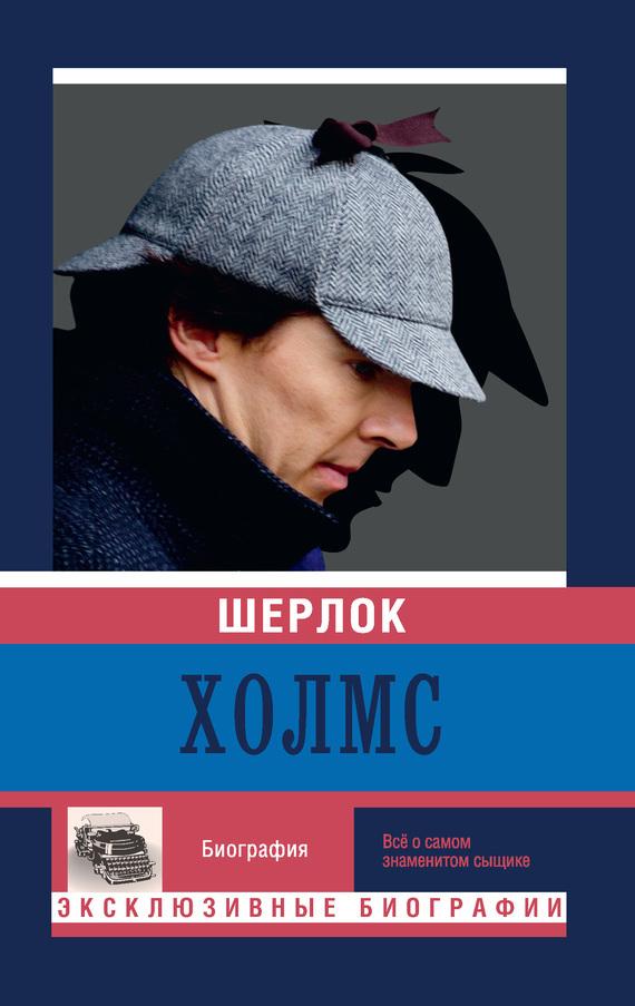 Обложка книги Шерлок Холмс, автор Отсутствует