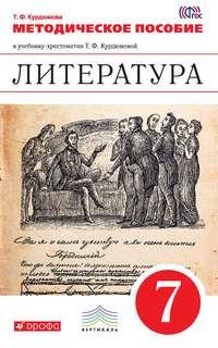 Курдюмова, Т. Ф.  - Литература.7 класс. Методическое пособие