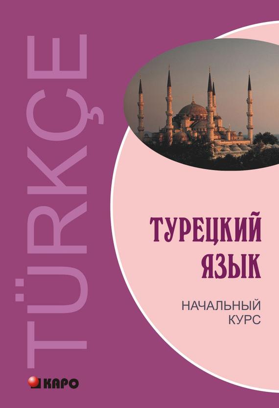 Виктор Гузев Турецкий язык. Начальный курс (+MP3) багдасаров а р хорватский язык начальный курс mp3