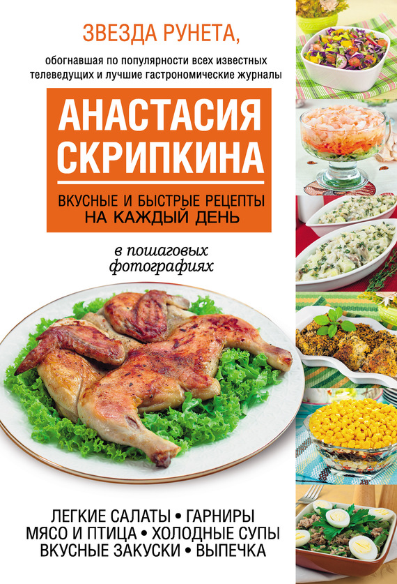 бесплатно Вкусные и быстрые рецепты на каждый день Скачать Анастасия Скрипкина