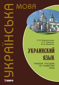 Мокиенко, В. М.  - Украинский язык: учебное пособие по развитию речи
