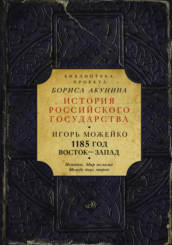 Книга Слово, на день погребения светлейшаго князя Николая Ивановича Салтыкова