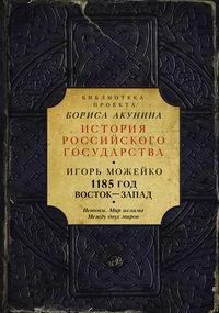 Можейко, Игорь  - 1185 год. Восток – Запад. Истоки. Мир ислама. Между двух миров