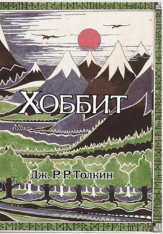 Обложка книги Хоббит, или Туда и обратно, автор Толкин, Джон