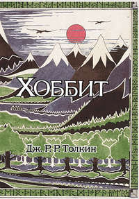 Толкин, Джон - Хоббит, или Туда и обратно