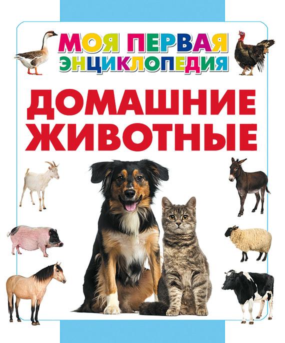 Анна Спектор Домашние животные кто мой малыш животные и их детеныши