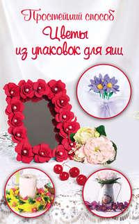 Сподыряка, Виталина  - Цветы из упаковок для яиц