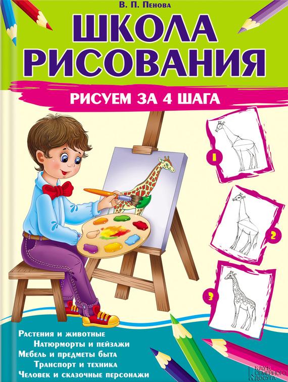Школа рисования. Рисуем за 4 шага