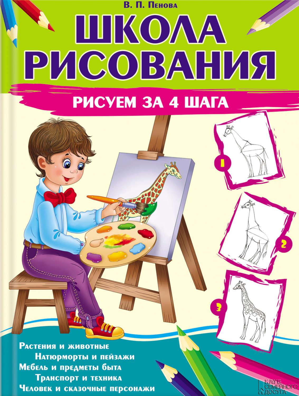 Школа рисования рисуем за 4 шага пенова