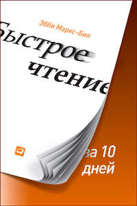Маркс-Бил, Эбби  - Быстрое чтение за 10 дней