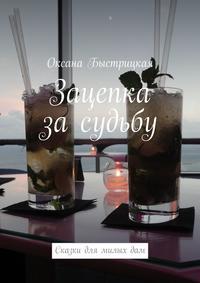 Быстрицкая, Оксана  - Зацепка за судьбу