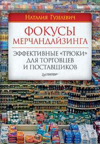 Гузелевич, Наталия  - Фокусы мерчандайзинга. Эффективные «трюки» для торговцев и поставщиков