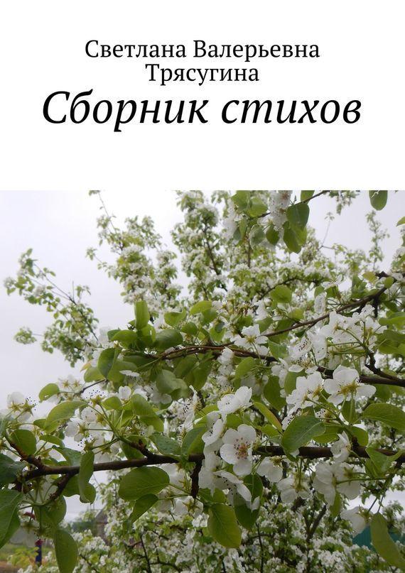 Светлана Трясугина Сборник стихов светлана алешина срочно в номер сборник