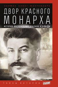 Монтефиоре, Саймон  - Двор Красного монарха: История восхождения Сталина к власти