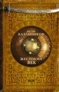 Калашников, Исай  - Жестокий век