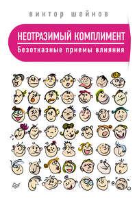 Шейнов, Виктор  - Неотразимый комплимент. Безотказные приемы влияния