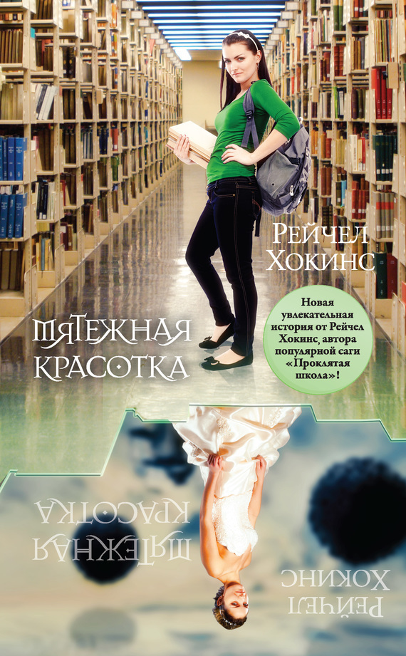 Рейчел Хокинс - Мятежная красотка
