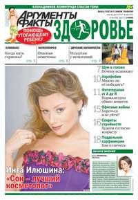 Отсутствует - Аргументы и факты. Здоровье. №28/2015