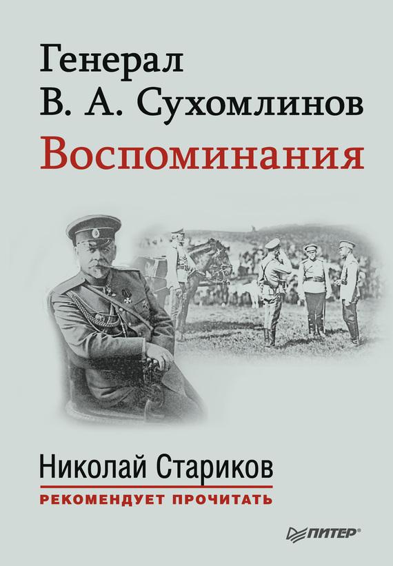 В. А. Сухомлинов Генерал В. А. Сухомлинов. Воспоминания воспоминания кавказского офицера