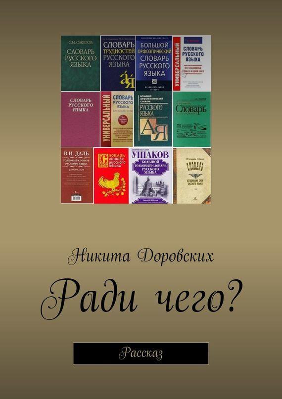 захватывающий сюжет в книге Никита Доровских