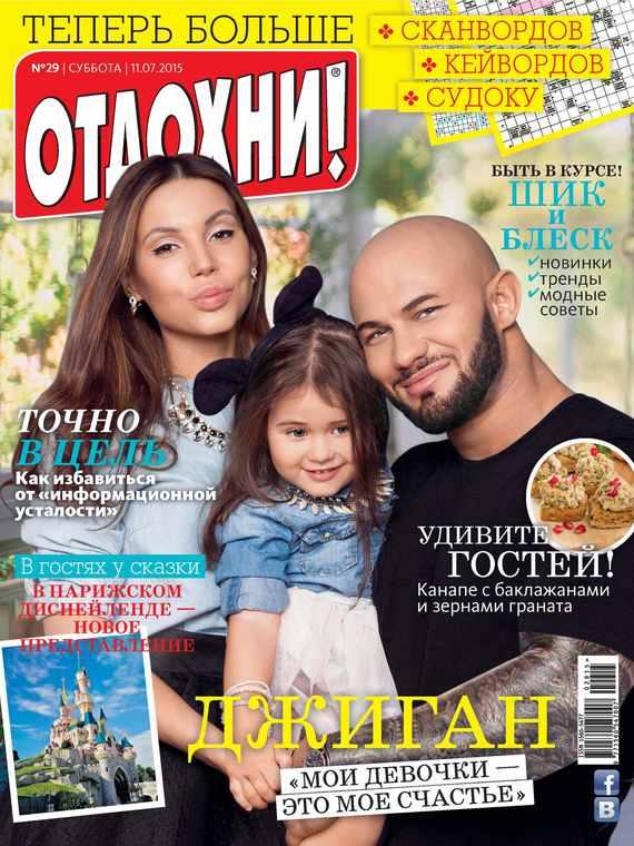 ИД «Бурда» Журнал «Отдохни!» №29/2015 ид бурда журнал отдохни 39 2015