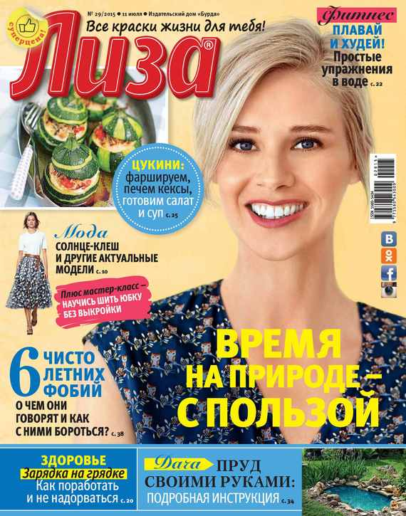 ИД «Бурда» Журнал «Лиза» №29/2015 ид бурда журнал лиза 34 2015