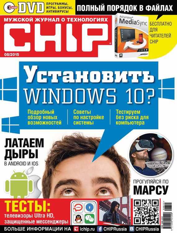 CHIP. Журнал информационных технологий. №08/2015 от ЛитРес