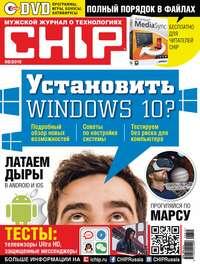 «Бурда», ИД  - CHIP. Журнал информационных технологий. №08/2015