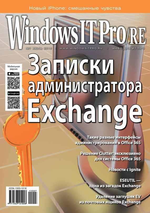 Открытые системы Windows IT Pro/RE №07/2015 barry gerber mastering microsoft exchange server 2003