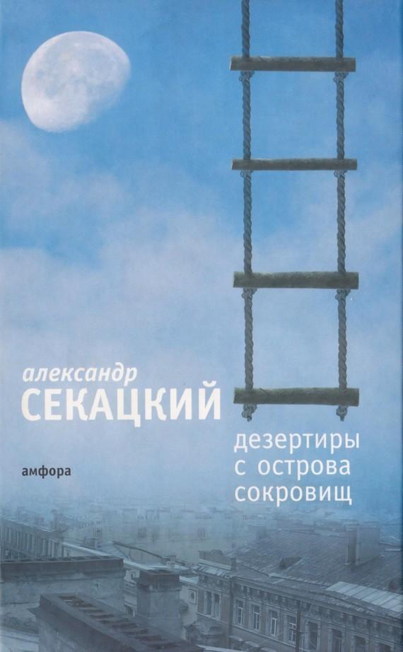 Александр Секацкий Дезертиры с Острова Сокровищ