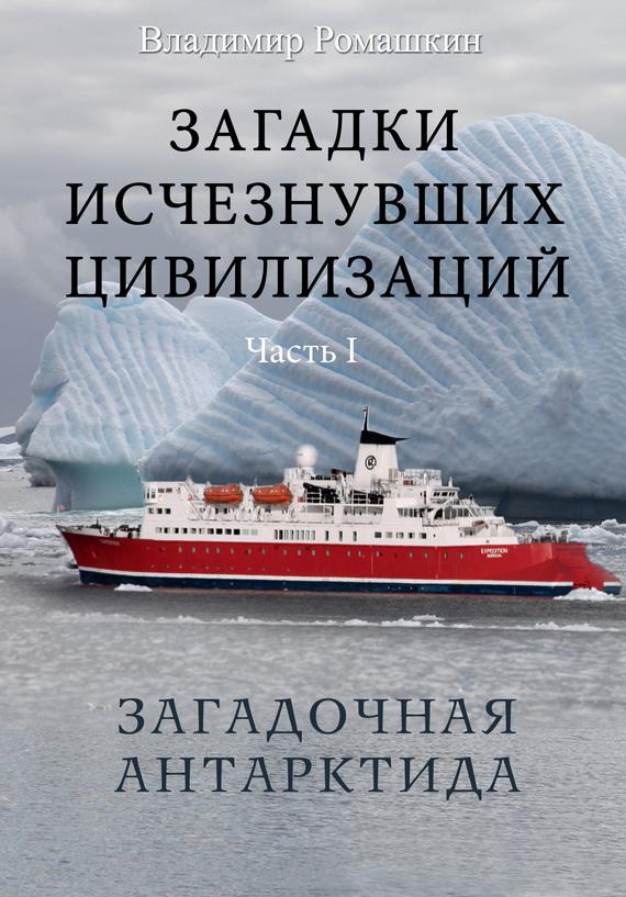 Владимир Ромашкин Загадки исчезнувших цивилизаций. Часть I. Загадочная Антарктида
