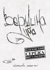 Павловский, Сережа  - Вершина угла