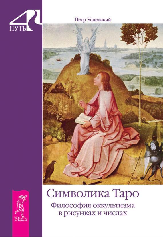 Бесплатно Символика Таро. Философия оккультизма в рисунках и числах скачать