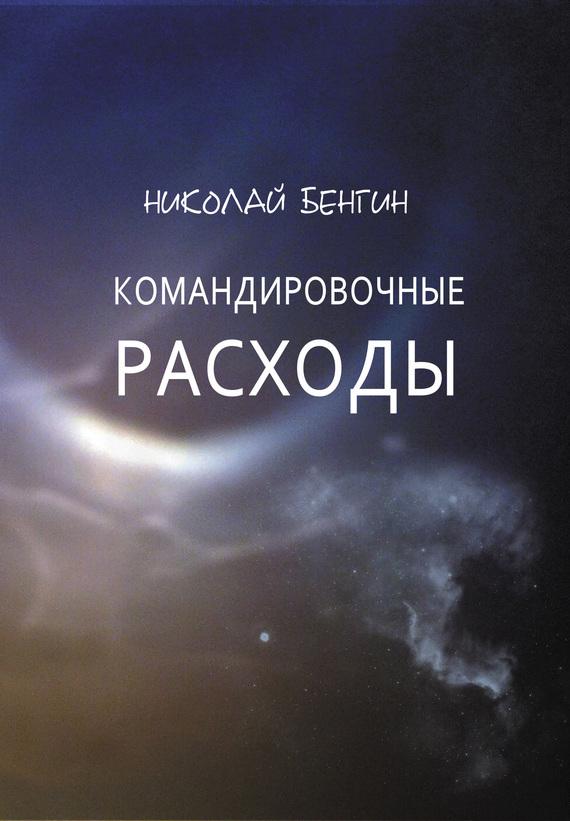 Николай Бенгин - Командировочные расходы