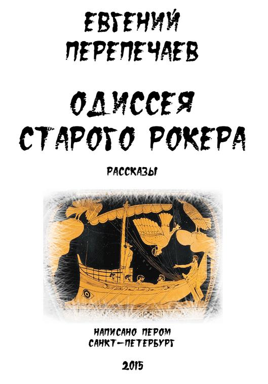 Одиссея старого рокера (сборник)